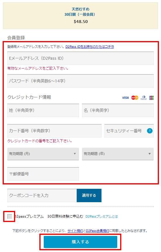 天然むすめ(天然娘)入会・登録と3つの料金支払方法4