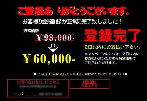 素人AVの無料アダルト動画ビデオ体験談・詐欺2