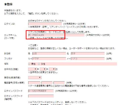 天然むすめ(天然娘)Vプリカ入会方法・料金支払5